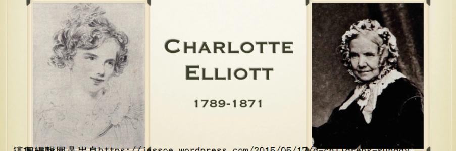 夏洛特‧艾略特的「像我這樣,從未求告」(下)