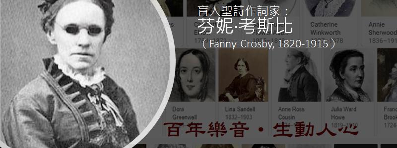 傳奇盲女聖詩作者:芬妮‧考斯比與「近主十架」(一)